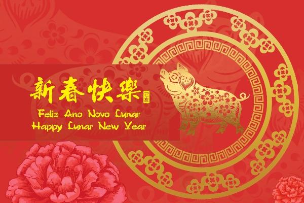 農曆新年快樂